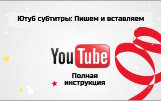 Создание субтитров для видео на youtube